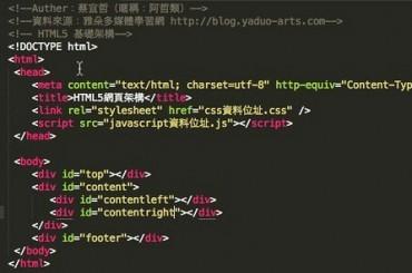 【行動網頁規劃】認識HTML5