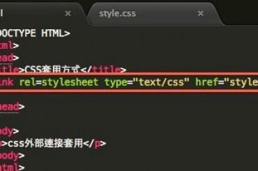【行動網頁規劃】CSS 架構建立(套用方式)與選擇器
