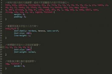 【行動網頁規劃】Responsitive Design 實戰設計(II) Rest CSS