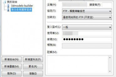 【行動網頁疑難雜症】FileZilla FTP更新說明(錯誤修正)