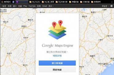 【雲端OFFICE】Google Map地圖標記