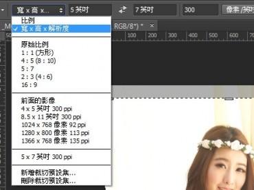 【PhotoShop編修技法】新手編修基礎技巧